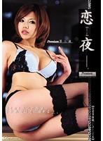 「恋夜【ren-ya】Premium 第三夜」のパッケージ画像