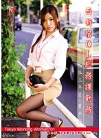 (118once00015)[ONCE-015] Tokyo Working Woman 01 ダウンロード
