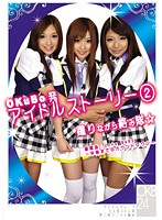 [ONCE-016] OKuBo発 アイドルストーリー 2 パケ写