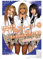 「OKuBo発 アイドルストーリー 4」のパッケージ画像