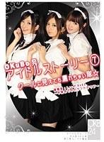 OKuBo発 アイドルストーリー 7 ダウンロード