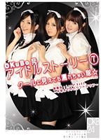 [ONCE-026] OKuBo発 アイドルストーリー 7 パケ写