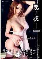 恋夜【ren-ya】Premium 第九夜 木下若菜