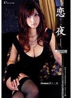 恋夜【ren-ya】Premium 第十一夜