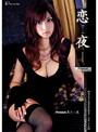 恋夜【ren-ya】Premium 第十一夜 さとう遥希