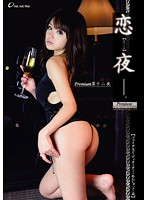 恋夜【ren-ya】Premium 第十二夜 ダウンロード