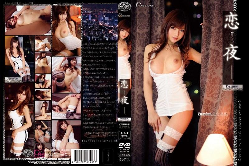 恋夜【ren-ya】Premium 第十四夜