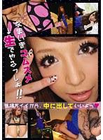 「なまいきコムスメ→生でやるっしょ!!」のパッケージ画像
