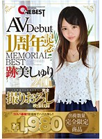 AVDebut1周年記念 MEMORIAL BEST 跡美しゅり 240min