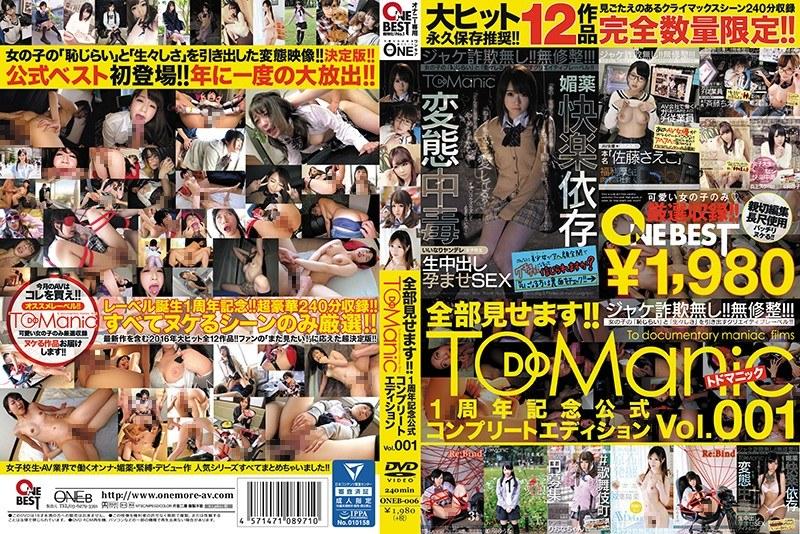 [ONEB-006] 全部見せます!!TODOManic 1周年記念公式コンプリートエディションVol.001