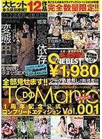 (118oneb00006)[ONEB-006] 全部見せます!!TODOManic 1周年記念公式コンプリートエディションVol.001 ダウンロード