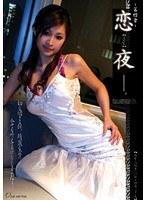 恋夜【ren-ya】 〜第四章〜