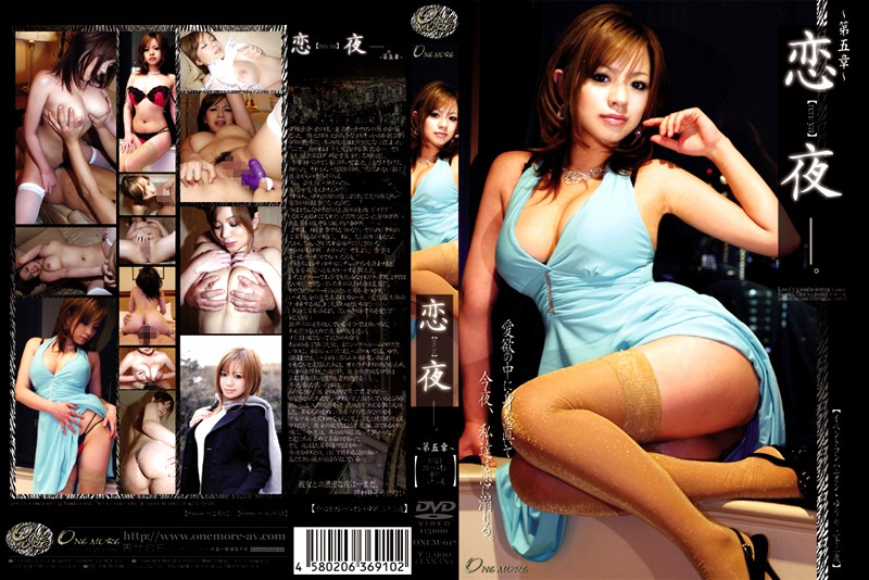 恋夜【ren-ya】 〜第五章〜