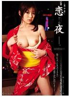恋夜【ren-ya】 〜第十章〜 ダウンロード