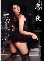 恋夜【ren-ya】 ~第十二章~