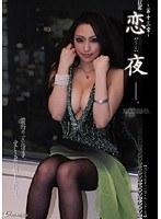 恋夜【ren-ya】 〜第十三章〜 ダウンロード