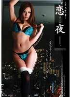 恋夜【ren-ya】 〜第二十一章〜