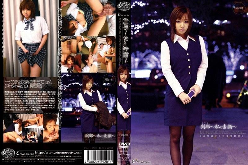 刹那 〜私の素顔〜 File:04