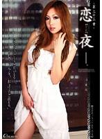 恋夜【ren-ya】 〜第二十三章〜 ダウンロード