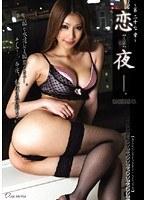 恋夜【ren-ya】 〜第二十七章〜