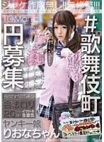 #歌舞伎町円募集 夜間学校に通う合法ロリ20歳イマドキ生意気ヤンキー娘りおなちゃん