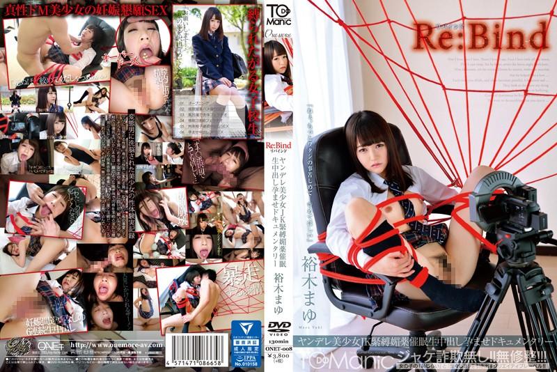 Re:Bind(リバインド)ヤンデレ美少女JK緊縛媚薬催眠生中出し孕ませドキュメンタリー 裕木まゆの画像