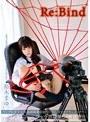 Re:Bind(リバインド)ヤンデレ美少女JK緊縛媚薬催眠生中出し孕ませドキュメンタリー 裕木まゆ