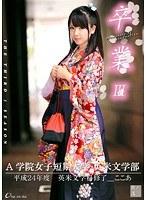 ONEZ-009 - Roh Graduated III Sono Ni