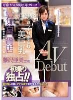 都内有名百貨店高級化粧品売り場店員藤沢亜美25歳結婚2年目 AVDebut