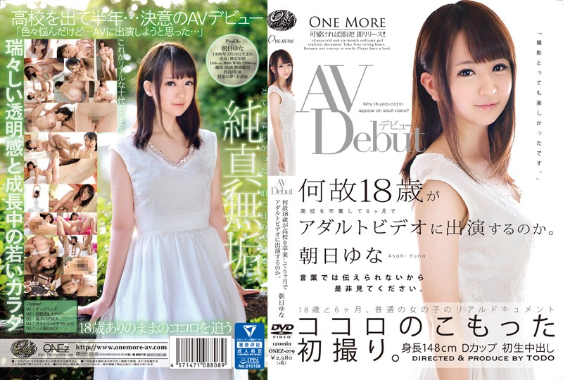 [ONEZ-079] AVDebut 何故18歳が●校を卒業して6ヶ月でアダルトビデオに出演するのか。 朝日ゆな 朝日ゆな フェラ デビュー作品
