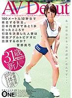 AVDebut 100メートル12秒台で疾走する快足。日本代表まであと1歩だったところで引退を決意した人妻は何故アダルトビデオに出演するのか?