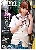 #東京なまなかだし膣ウリ制服ギャル Vol.001 美咲まや