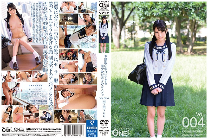 [ONEZ-106] #制服が似合いすぎる美少女はボクのカノジョ Vol.004 四ツ葉うらら