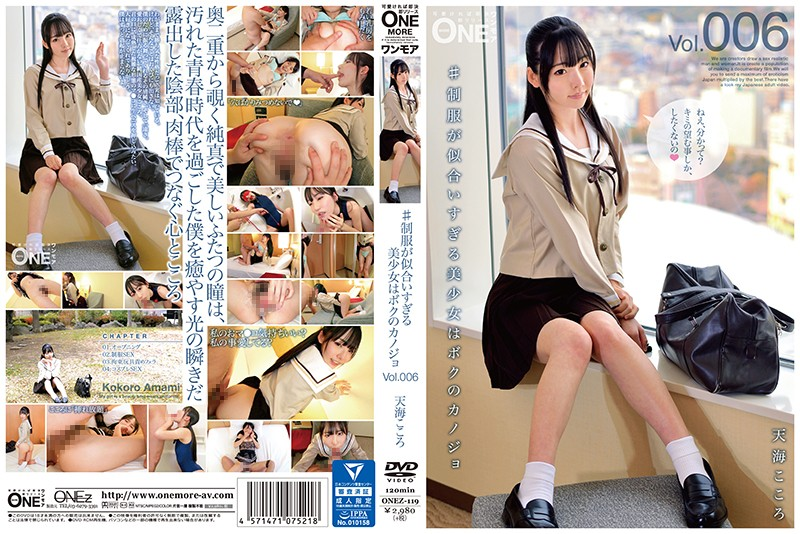 [ONEZ-119] #制服が似合いすぎる美少女はボクのカノジョ Vol.006 天海こころ