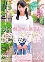 純真無垢な人妻さん使い放題 CASE.001 天然系Gカップ璃子さん(仮名)25歳の場合 璃子#1