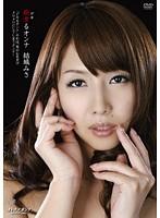 (118otav00003)[OTAV-003] 痴女(デキ)るオンナ 結城みさ ダウンロード