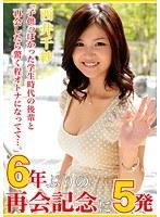 6年ぶりの再会記念に5発 西井千紗 ダウンロード