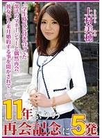 11年ぶりの再会記念に5発 上村美穂 ダウンロード