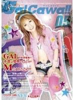(118pbd014)[PBD-014] Gal Cawa!! 05 ダウンロード