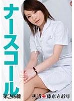 「ナースコール 第2病棟 +担当+藤本さおり」のパッケージ画像