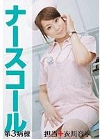 ナースコール 第3病棟 +担当+衣川音寧