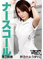 ナースコール第5病棟+担当+ふうかさん【pega-005】