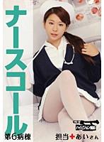 (118pega006)[PEGA-006] ナースコール 第6病棟 +担当+あいさん ダウンロード