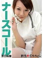(118pega008)[PEGA-008] ナースコール 第8病棟 +担当+くららさん ダウンロード