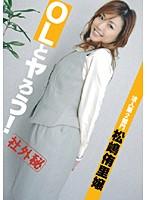 (118pen002)[PEN-002] OLとヤろう! 法人第2部門 松嶋侑里嬢 ダウンロード