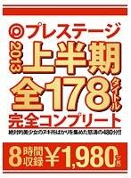(118pet00001)[PET-001] プレステージ 2013 上半期 全178タイトル完全コンプリート ダウンロード