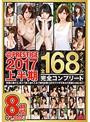 PRESTIGE 2017 上半期 全168タイトル完全コンプリート プレステージ珠玉の絶対的美少女&人気女優を完全収録!!