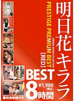 明日花キララ PRESTIGE PREMIUM BEST【RED】8時間