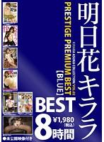 明日花キララ PRESTIGE PREMIUM BEST【BLUE】8時間