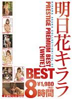 (118ppb00007)[PPB-007] 明日花キララ PRESTIGE PREMIUM BEST【WHITE】8時間 ダウンロード